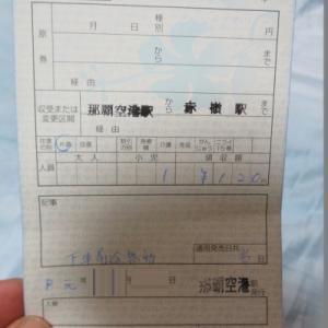 手書きのきっぷ