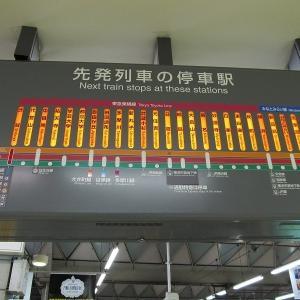 先発列車の停車駅