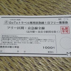 GoToトラベル専用京急線1日フリー乗車券