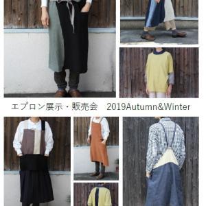 エプロン展示・販売会 2019 Autumn&Winter