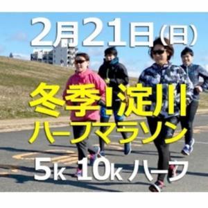 【前ブリ】冬季!淀川ハーフマラソン 10kmの部