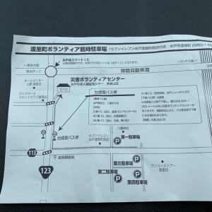水戸市災害ボランティアセンター
