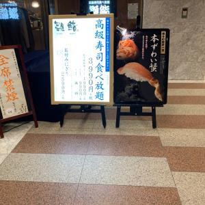 雛寿司 新宿