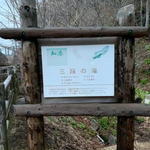 知床 3段の滝