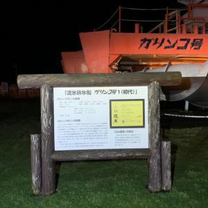 流氷砕氷船ガリンコ号