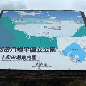 十和田湖、酸ヶ湯温泉