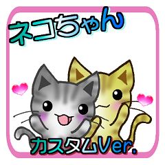 やっぱりネコちゃんが人気!LINEカスタムスタンプ