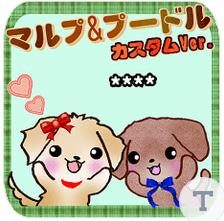 プードル&マルプーのカスタムVer.スタンプ発売!