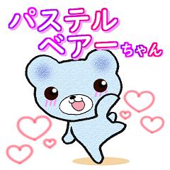 【パステルベアーちゃん】LINEスタンププレビューNO26