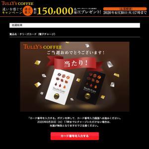 TULLY'S COFFEE キャンペーン 当選☆ と 麺匠家マックス
