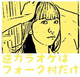 第108夜「しおこうじのリモート フォーク村!生演奏」のメモ