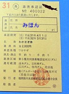 遊漁承認証 福岡県内共通券