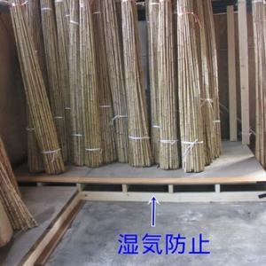 布袋竹延べ竿を補完する際に摂家が来ないようにしています