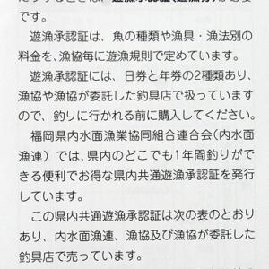 遊漁承認証について遊漁手帳より照会(福岡県内水面漁業協同組合連合会発行)