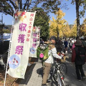 岡山大学農学部収穫祭