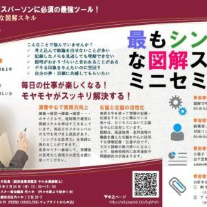 セミナー開催のお知らせ(2月24日)