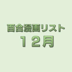 12月の百合漫画リスト ('19)