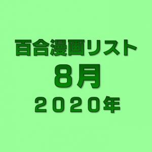 8月の百合漫画リスト ('20)