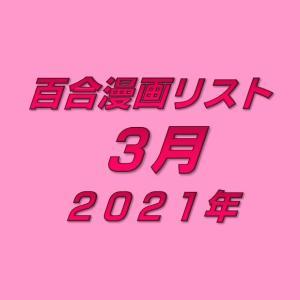 3月の百合漫画リスト ('21)