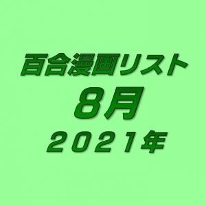 8月の百合漫画リスト ('21)