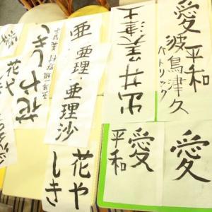 ミャンマーの子供たちが選ぶ衝撃の「好きな漢字」とは!?