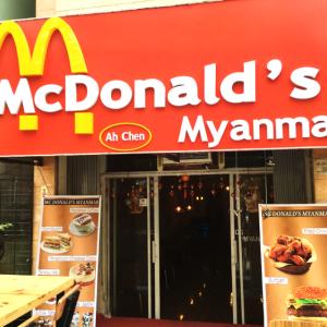 かつてヤンゴンを震撼させた「マクドナルド」は今・・?