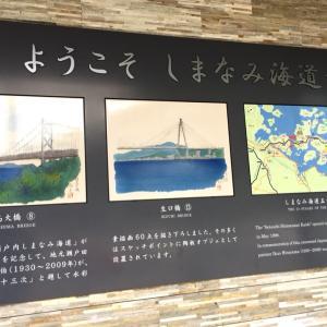 城巡り旅(主に四国)③ 村上水軍資料館,今治城