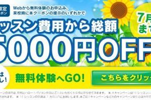 2020年7月ご入会キャンペーンスタート!!
