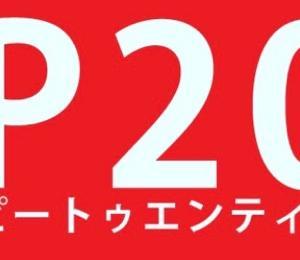 海水魚 P20開催します‼️