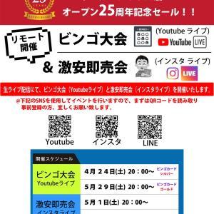 海水魚  25周年セール開催します!!