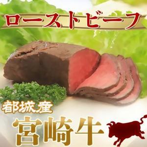 肉の野上 都城産宮崎牛ローストビーフ