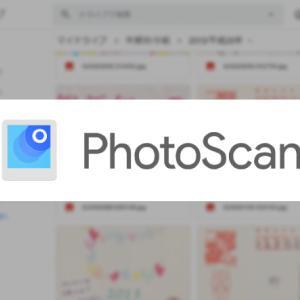 PhotoScan×GoogleDriveで年賀状を電子化した話