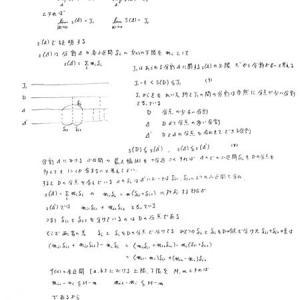 ダルブウの定理の清書をした