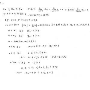 数学を独習するに どうしたらいいのか