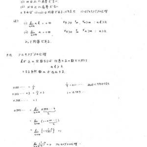 毎日数学を1時間以上は独習してる