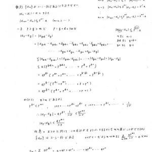 解析入門のP71の例題