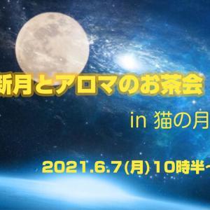 【募集!!!】『新月とアロマのお茶会 in猫の月』 始めます(#^^#)