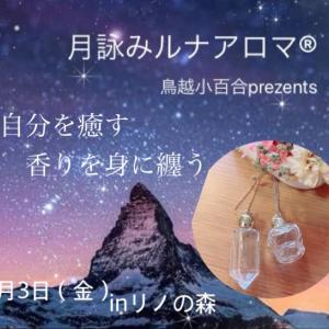 【募集中】月詠みルナアロマ®︎ワークショップinリノの森