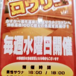 かすかべ湯元温泉11月告知