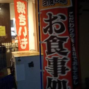 刈羽村、桃の湯