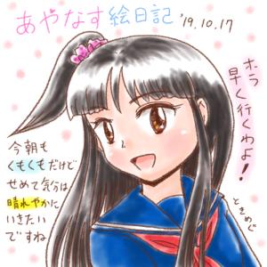 もくニャーびのちさちゃん_191017