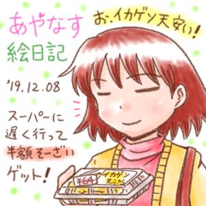 にちニャーびの半額ゲットあゆみさん_191208