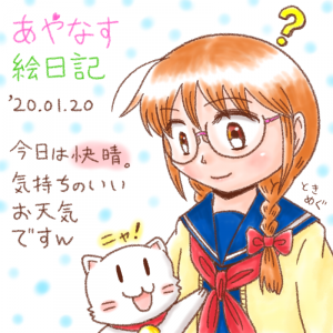 げつニャーびのめぐたま_200120