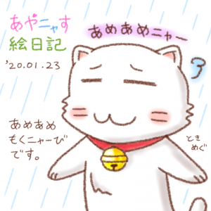 もくニャーびのあめあめタマにゃん_200123