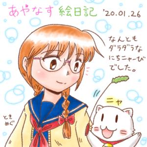 にちニャーびのめぐたま_200126