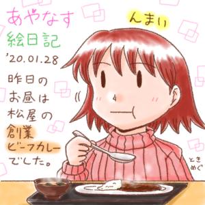 創業ビーフカレーうまうまあゆみさん_200128