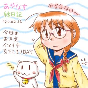 にちニャーびのめぐたま_200216