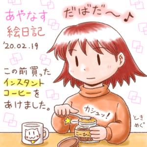 コーヒー飲もっとあゆみさん_200219