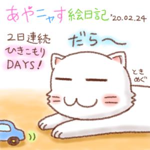ふりかえげつニャーびのだら〜タマにゃん_200224