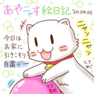にちニャーびのタマにゃん_200405